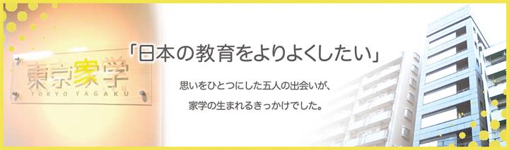 「日本の教育をよりよくしたい」 思いをひとつにした五人の出会いが、家学の生まれるきっかけでした。