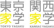 東京家学 TOKYO YAGAKU 関西家学 KANSAI YAGAKU