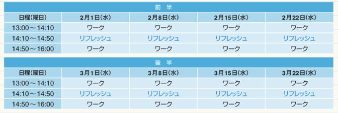 springwork_timetable