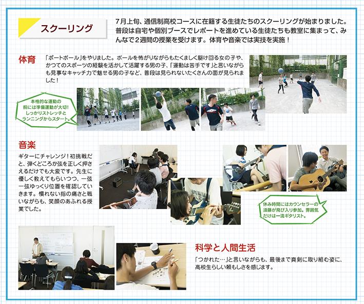 tsushinsei_schooling_201708