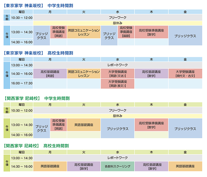 freeschool_timetable