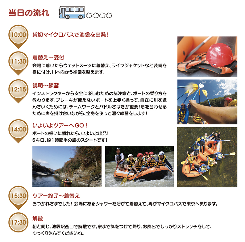rafting_timetable